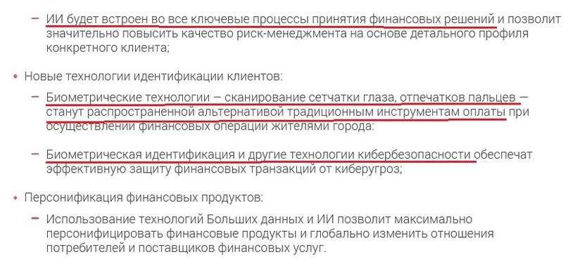 Оплата лицом и личный контроль пассажиров: московское метро становится оплотом «умного» биометрического концлагеря, изображение №2