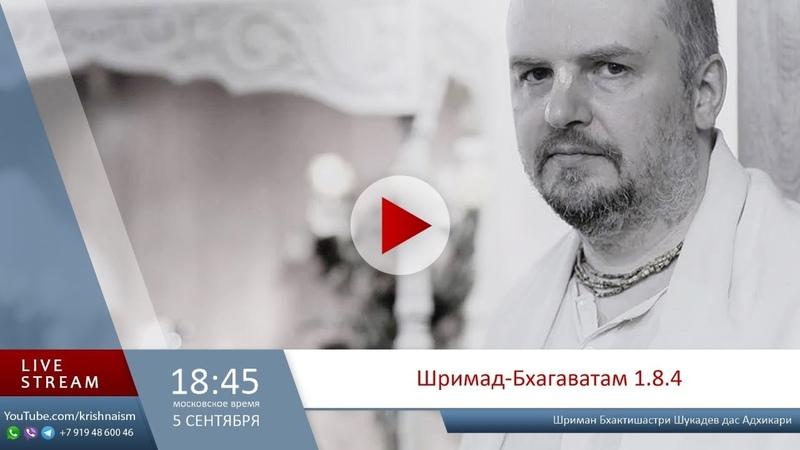 Шримад-Бхагаватам 1.8.4 (Шриман Бхактишастри Шукадев дас Адхикари)