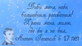 О, небо... На стихи  поэта Антона Гапоника (). Его памяти.