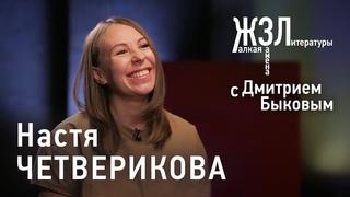 Настя Четверикова: любая способность – патология!