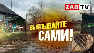 Жители Забайкалья остались с наводнением один на один