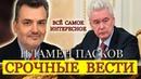 Пламен Пасков Последние Новости