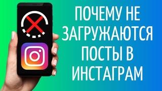 Почему в Инстаграм не загружаются фото и видео