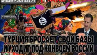 Срочно! Сирия - турецкие войска бросают свои базы и уходят под конвоем армии России
