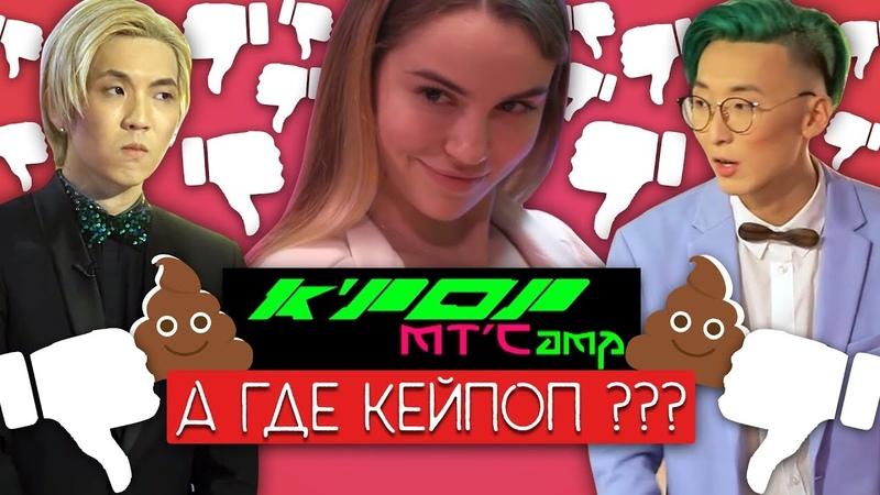 K POP MTCAMP ОСКОРБИЛ КЕЙПОПЕРОВ !? САМОЕ ХУ%ВОЕ КЕЙПОП ШОУ K POP MTCAMP MTV QWINDEKIM