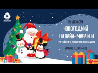 Новогодний онлайн-марафон РДШ