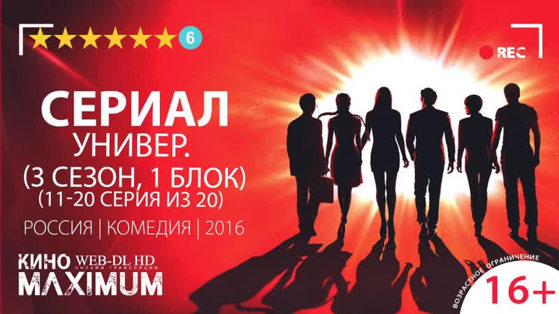 Кино Универ 3 сезон 1 блок 11 20 серия из 20 2016 Maximum