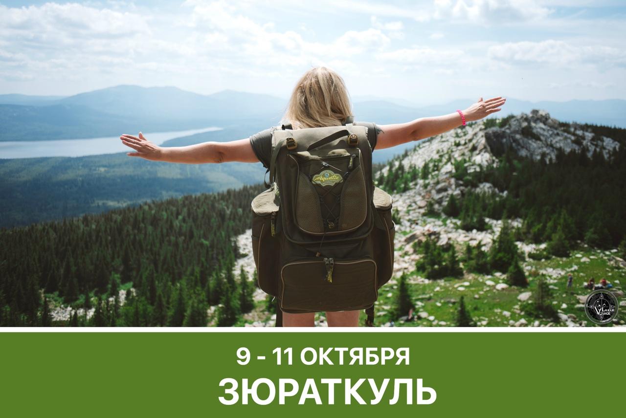 Афиша Тюмень Зюраткуль / 9 - 11 октября