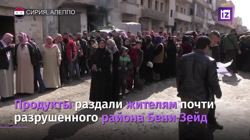 23 02 2020 1506мск Новости Жители Алеппо поздравили российских военных с Днём защитника Отечества