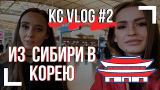 РАБОТА В ЮЖНОЙ КОРЕЕ ВЛОГ #2 - Девушки из Сибири летят на вакансию хостес. Отзывы о Korea Center
