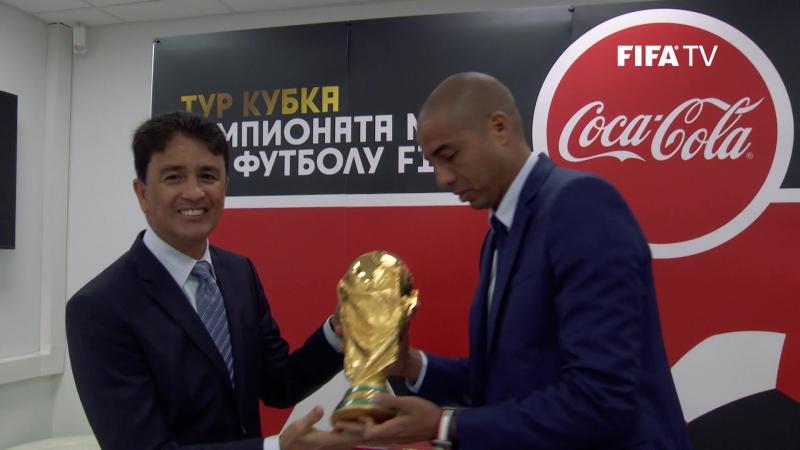 Бебето и Трезеге перед стартом Тура Кубка Чемпионата мира FIFA с Coca-Cola