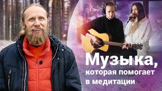 Музыка, которая помогает в медитации | Cosmic Love | «То, что невозможно описать словами»