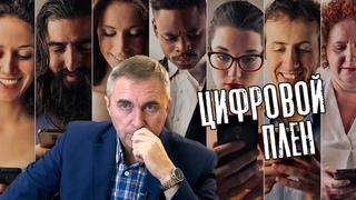 Цифровой плен / доктор Боровских