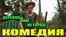 Отличная комедия, будете смеяться от души - СВАТЫ / Русские комедии 2021 новинки