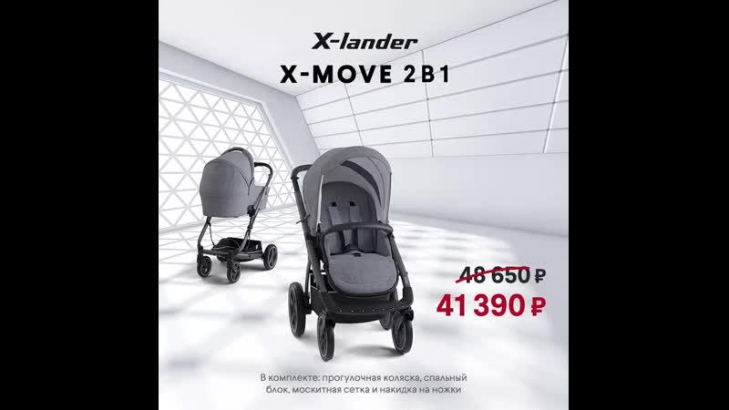 X-Lander X-Move 2 в 1 Новая Цена.mp4
