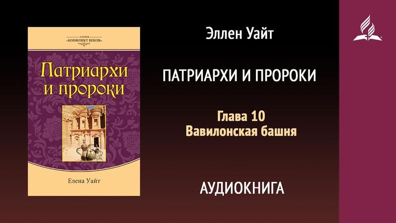 Патриархи и пророки Глава 10 Вавилонская башня Эллен Уайт Аудиокнига