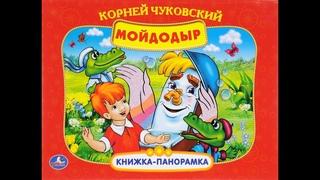Jackie diGriz - Мойдодыр (Корней Чуковский)