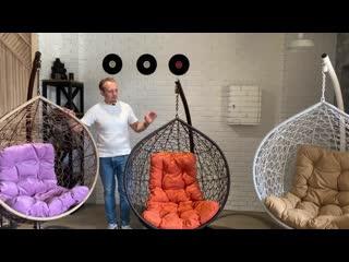 Обзор Подвесное Кресло (прутки)