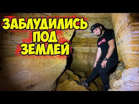 Катакомбы Одессы самый жесткий маршрут Заблудились в пятницу 13