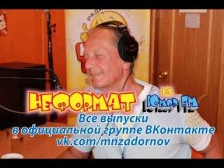 """Михаил Задорнов """"Неформат"""" на Юмор FM №37 от"""