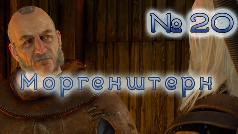 ➤ Ведьмак 3 Дикая Охота The Witcher Wild Hunt 2015 ➤ Стрим 20