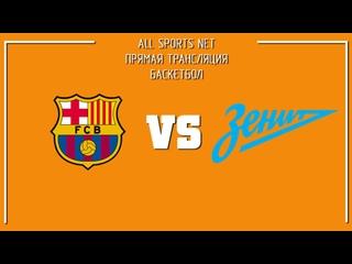 Мужская евролига | Четвертьфинал | Барселона - Зенит