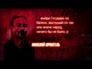Кровавое воскресенье 1905 год. Россия на крови. История которую нам предлагают забыть или не знать.