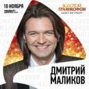 Маликов Дмитрий   Москва   22
