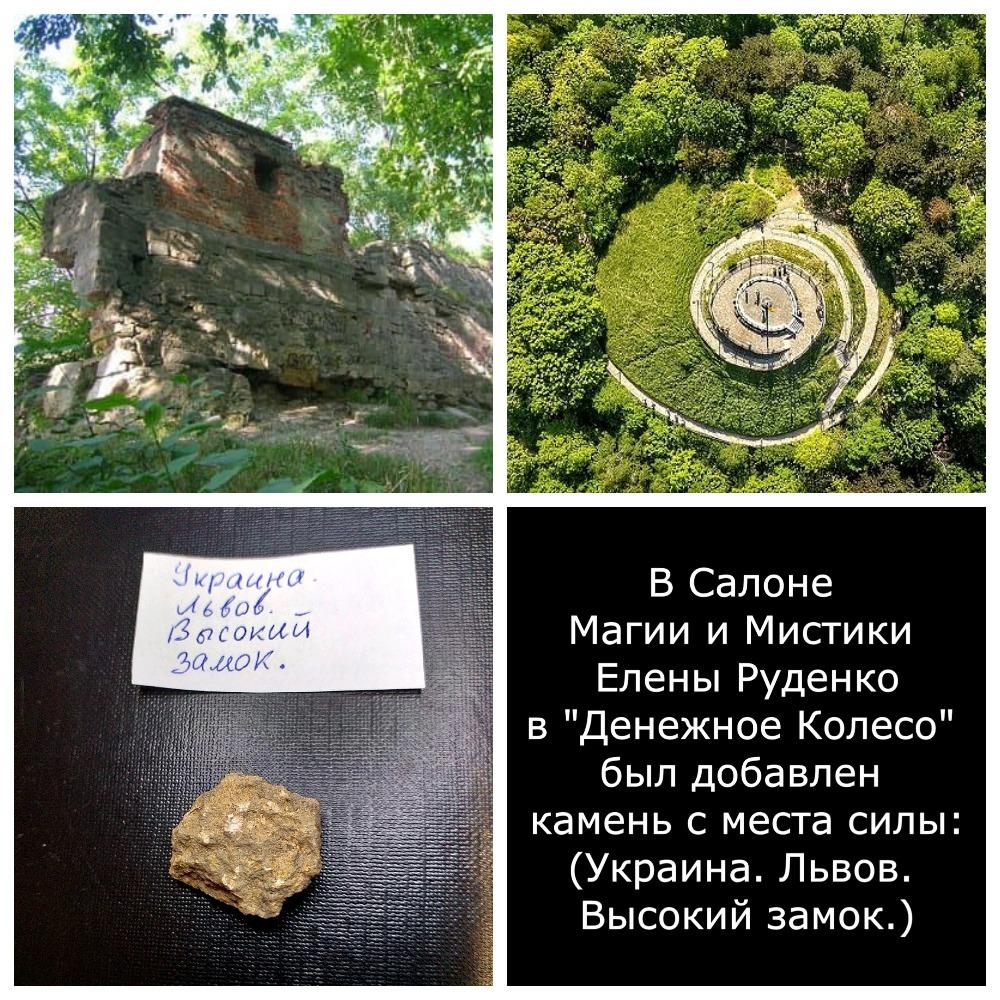 Хештег камень на   Салон Магии и Мистики Елены Руденко. Киев ,тел: +380506251562 UE6mgNzscgA