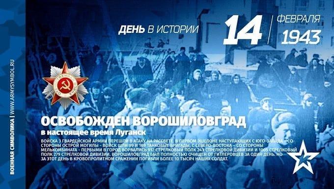 14 февраля — памятная дата истории Великой Отечественной войны: день освобождения Ростова-на-Дону и Ворошиловграда