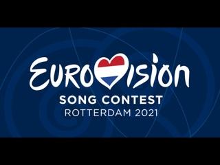 Eurovision 2021: 1 полуфинал. Смотрим и комментируем