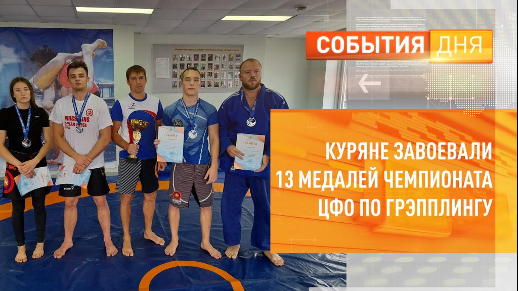 3 золота, 4 серебра и 6 бронзовых наград. Куряне завоевали 13 медалей на чемпионате ЦФО... [читать продолжение]