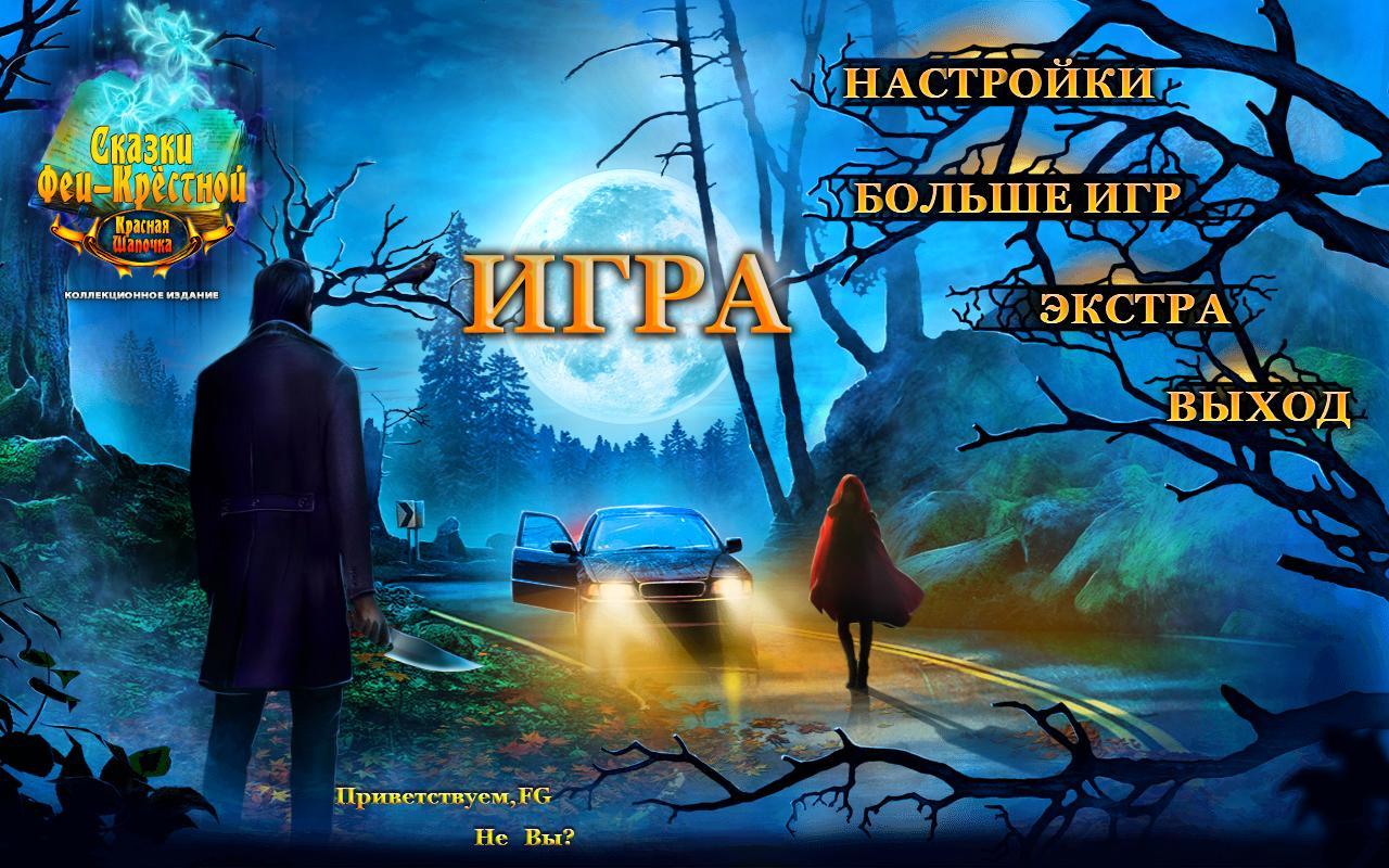 Истории Крестной Феи 3: Красная Шапочка. Коллекционное издание | Fairy Godmother Stories 3: Little Red Riding Hood CE (Rus)