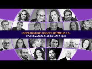 Приглашение от спикеров на Конференцию Образование Нового Времени 2.0