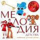 Детские песни из мультфильмов. Клара Румянова - Песенка Мамонтёнка