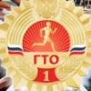 Gto Gotov-K-Trudu-I-Oborone