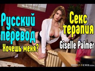 Giselle Palmer большие сиськи big tits Трах, all sex, porn, big tits , Milf инцест, порно blowjob brazzers секс порно анал