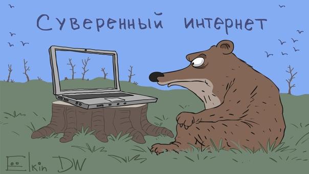 Власти потратят на «суверенный Рунет» 31 млрд рублейВ про...