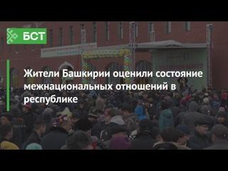 Жители Башкирии оценили состояние межнациональных отношений в республике