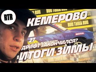 Закрываем зимний сезон. Разнесли командой Кемерово. Готовимся к летнему дрифту.