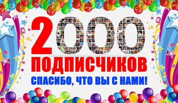 Дорогие друзья! Нас в группе уже 2000
