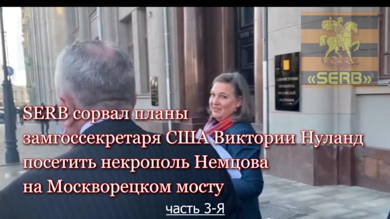 SERB сорвал планы Виктории Нуланд посетить некрополь Немцова на Москворецком мосту