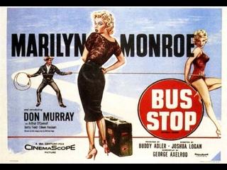Bus Stop / Автобусная остановка (1956)