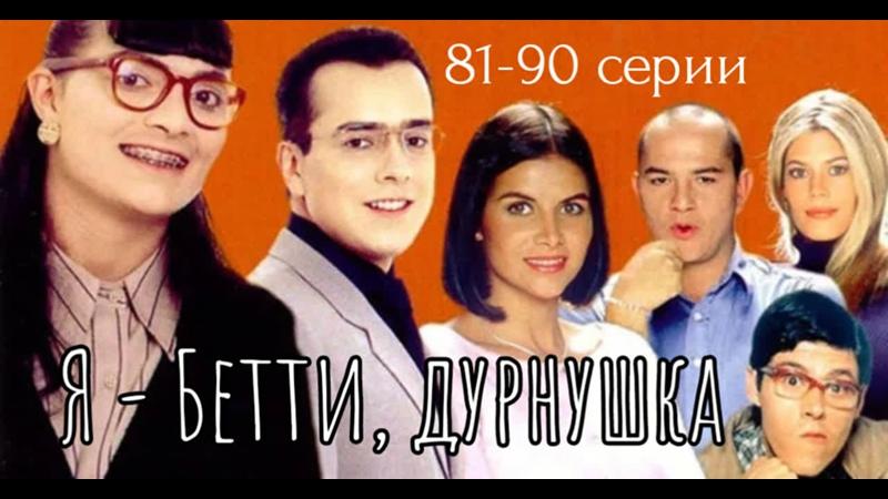 Я Бетти дурнушка 81 90 серии из 169 драма мелодрама комедия Колумбия 1999 2001