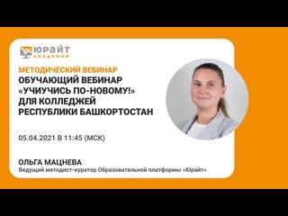 Обучающий вебинар УчиУчись по-новому! для колледжей Республики Башкортостан