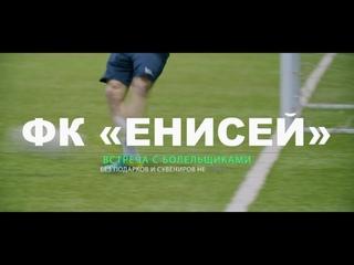 ФК «Енисей» приглашает на встречу с болельщиками.