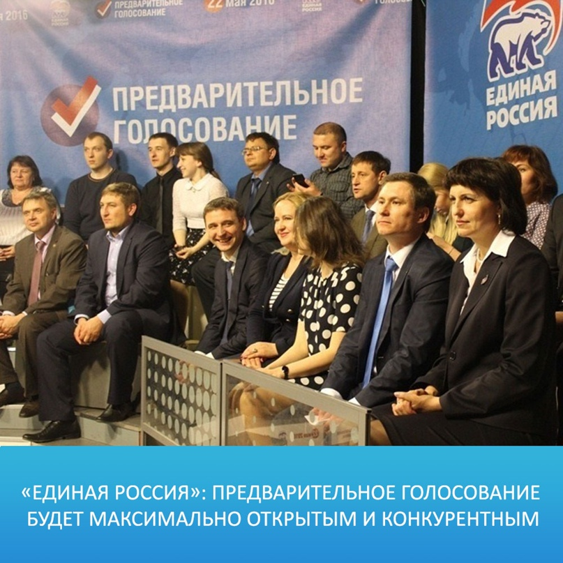 ⚡ «Единая Россия»: предварительное голосование будет максимально открытым и конкурентным