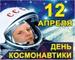 Всемирный день космонавтики, image #3