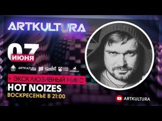 """7 июня в 21:00 - Hot Noizes """"Эксклюзивный микс"""""""