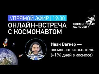 Онлайн-встреча с космонавтом Иваном Вагнером   Библионочь 2021